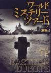 ワールド・ミステリー・ツアー13 Vol.6 東欧篇