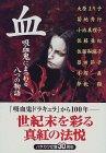 血-吸血鬼にまつわる八つの物語-[文庫版]