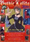 ゴシック&ロリータバイブル vol.1
