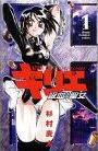キリエ-吸血聖女-1