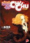 ばとる・おぶ・CHUCHU 妖刀恋慕
