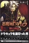 悪魔城ドラキュラ 闇の呪印1