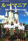 ルーマニア 伝説と素朴な民衆文化と出会う