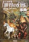 よくわかる「世界の幻獣」事典