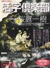 活字倶楽部2007年夏号