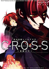 C-R-O-S-S -覚醒の章- 聖討伐隊レイ&サキ2