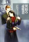 異形の求愛者-アニタ・ブレイク・シリーズ3