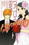 トワイライト10 ヴァンパイアの花嫁