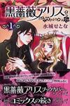 黒薔薇アリス1