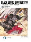 BLACK BLOOD BROTHERS 10 -銀刀出陣-
