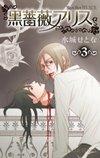 黒薔薇アリス3